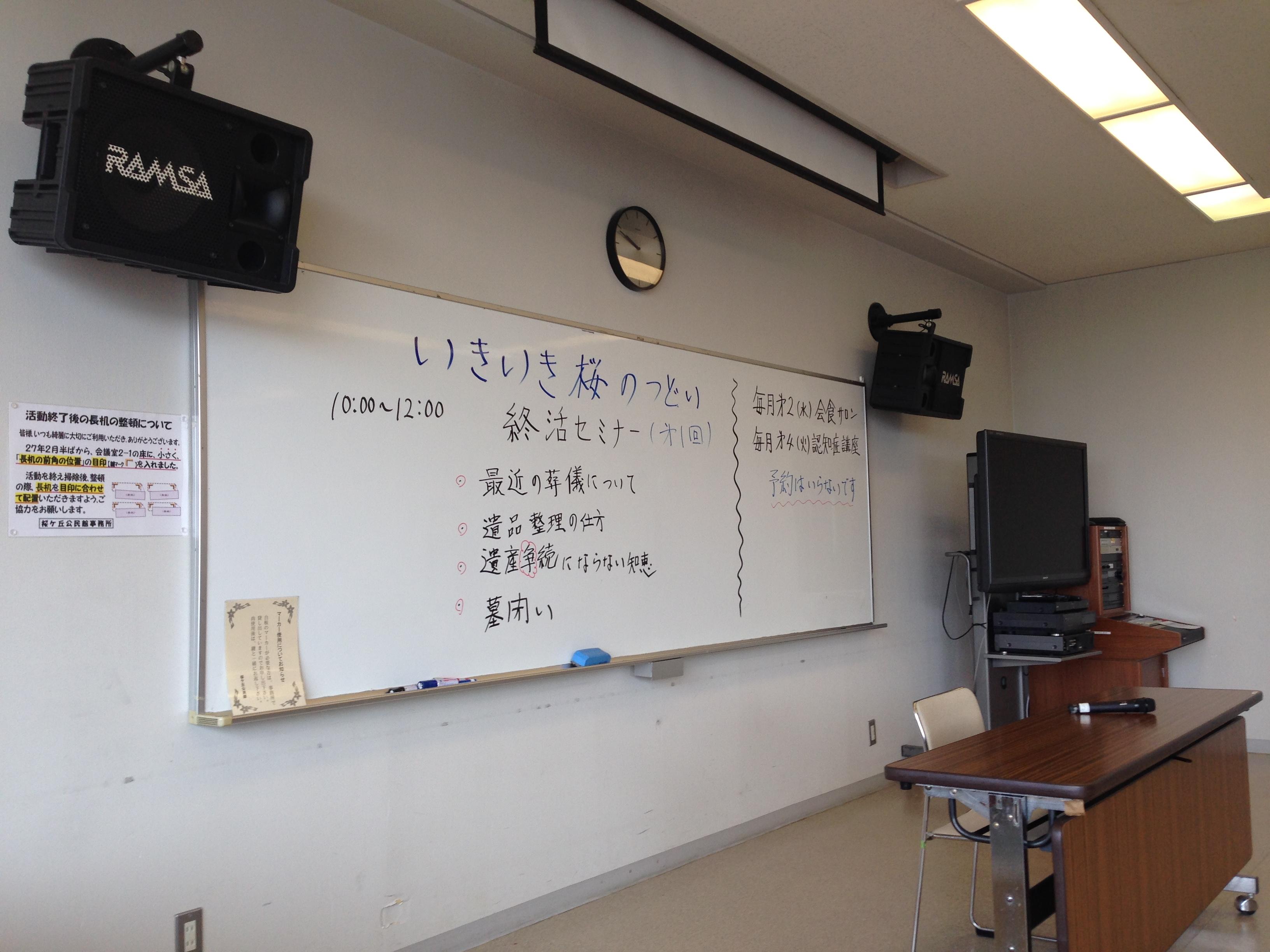 もめない相続は愛~終活セミナー講師part2