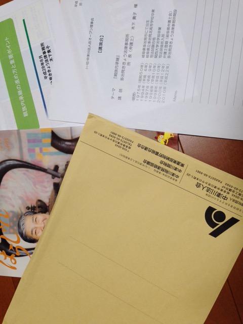 親族内事業承継の具体的な進め方~中津川法人会