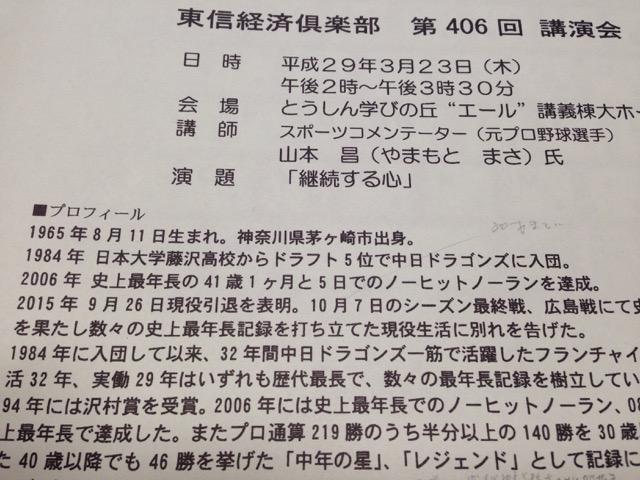 山本昌選手が「レジェンド」記録を残せた理由は?