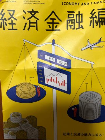 探究経済金融編~からの平成31年新年の決意